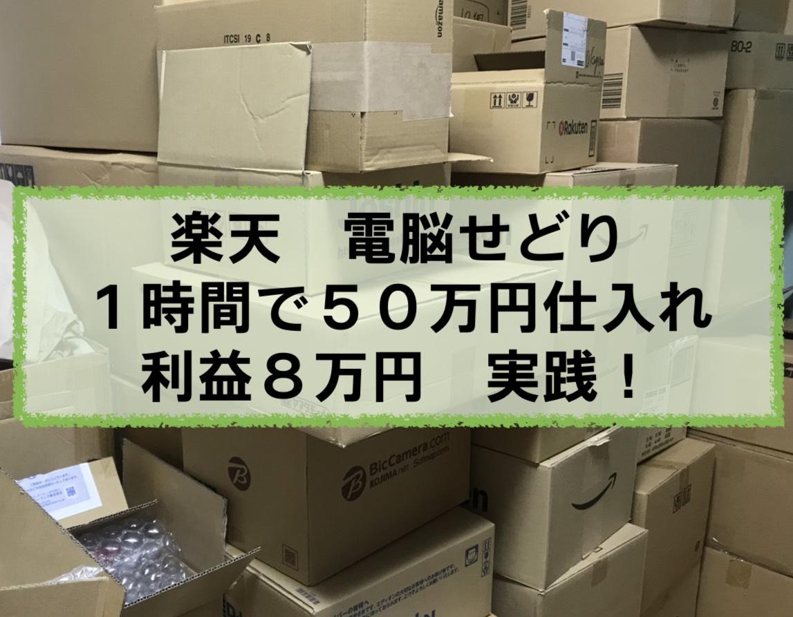 楽天電脳せどり1時間で50万円仕入れ利益8万円 実践!