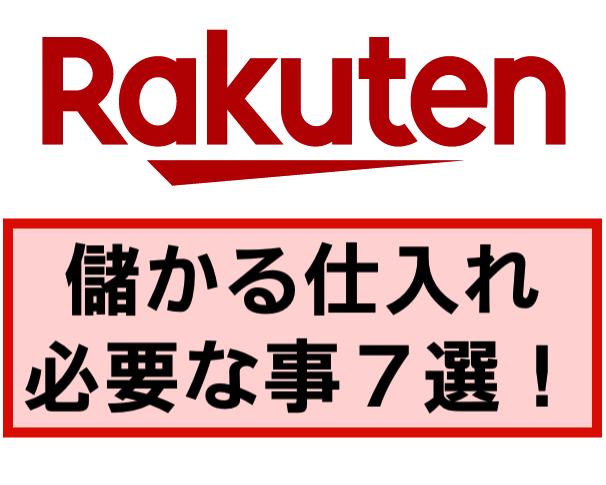 Rakuten儲かる仕入れ必要なこと7選!