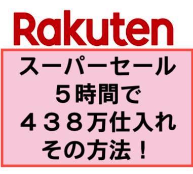 Rakutenスーパーセール5時間で438万仕入れその方法!