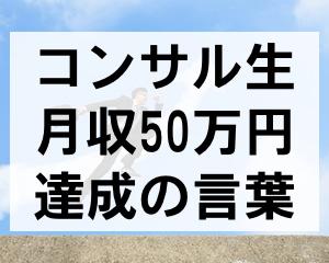 コンサル生月収50万円達成の言葉