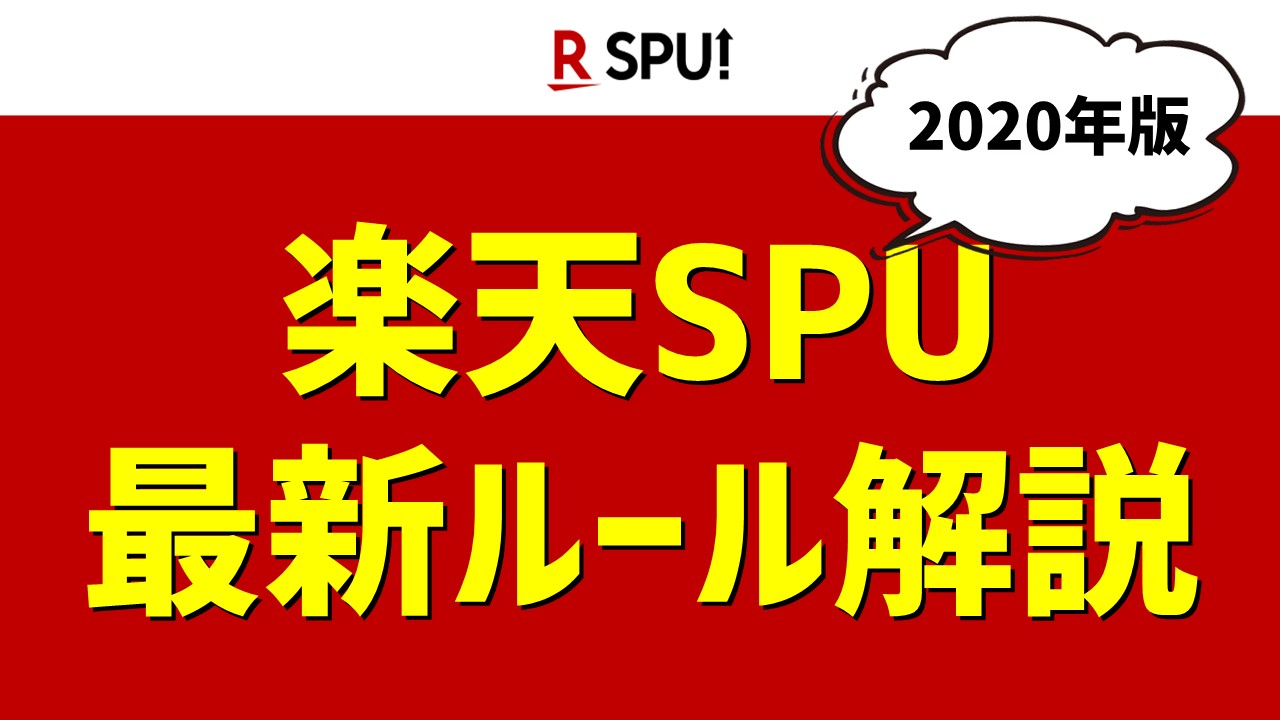 2020年版楽天SPU最新ルール解説
